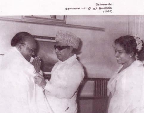 Amirthalingams with MGR 1978