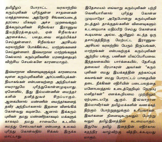 patriotism essay in tamil