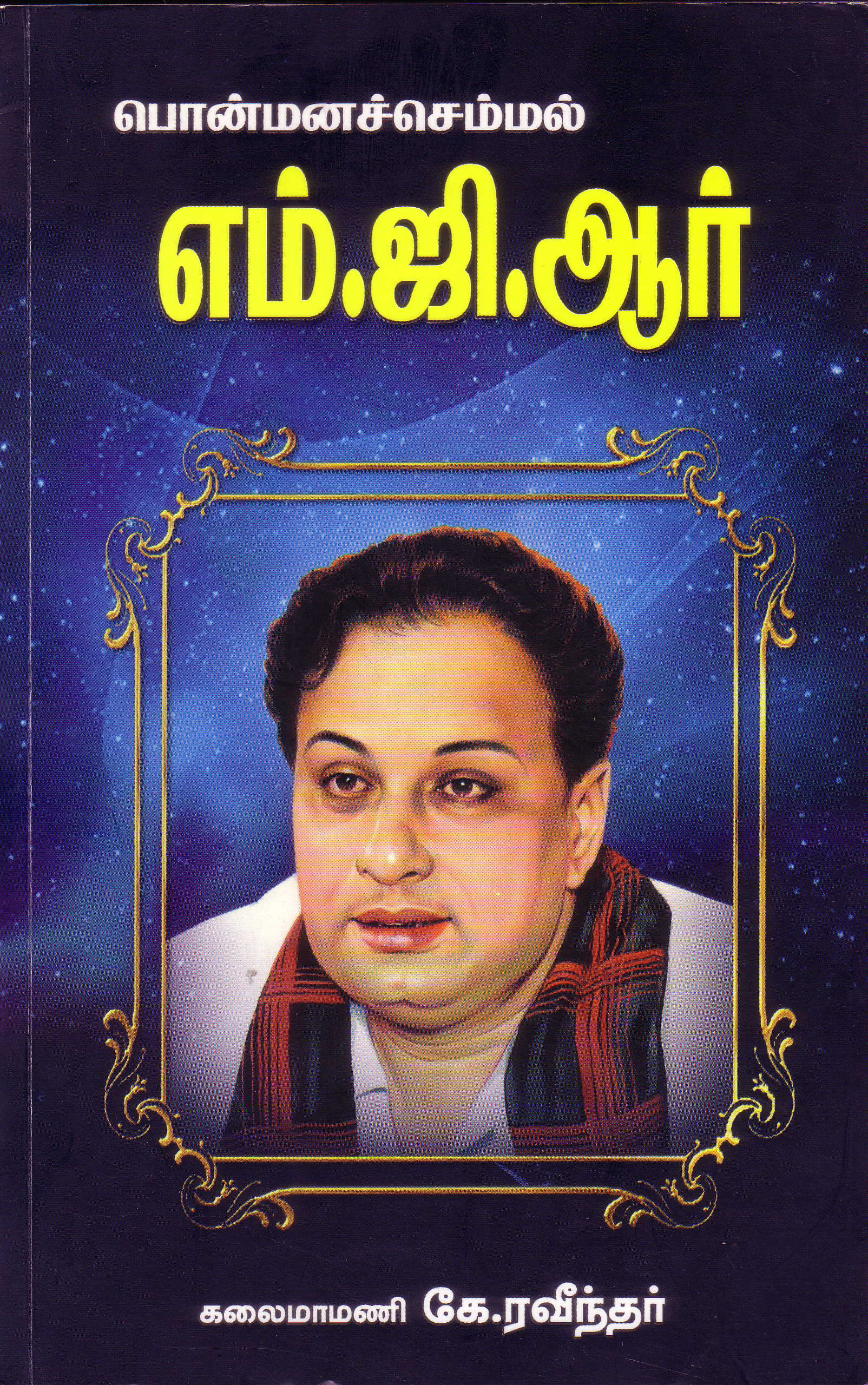 K Ravindar biography of MGR 2009