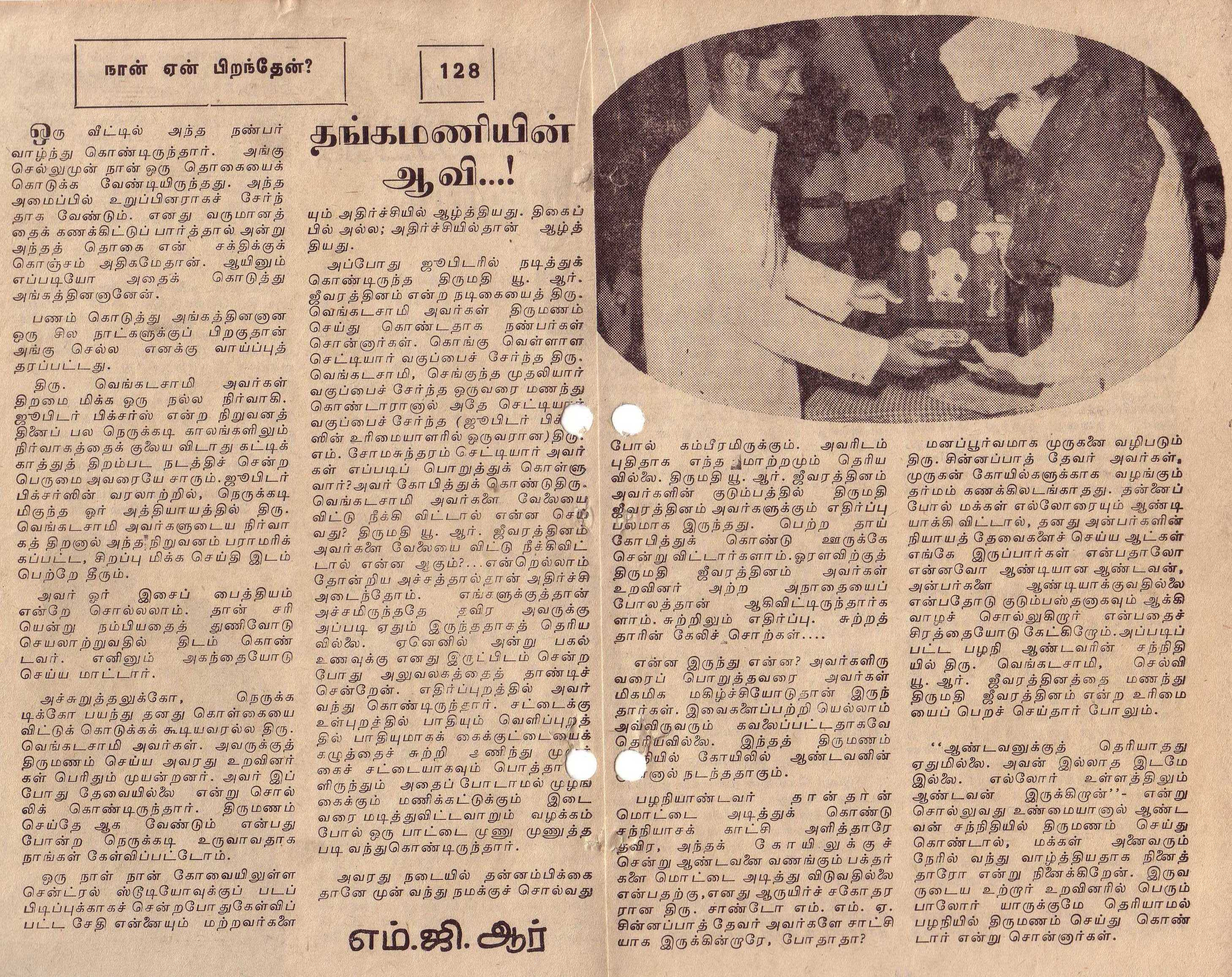 MGR autobiography chapter 128