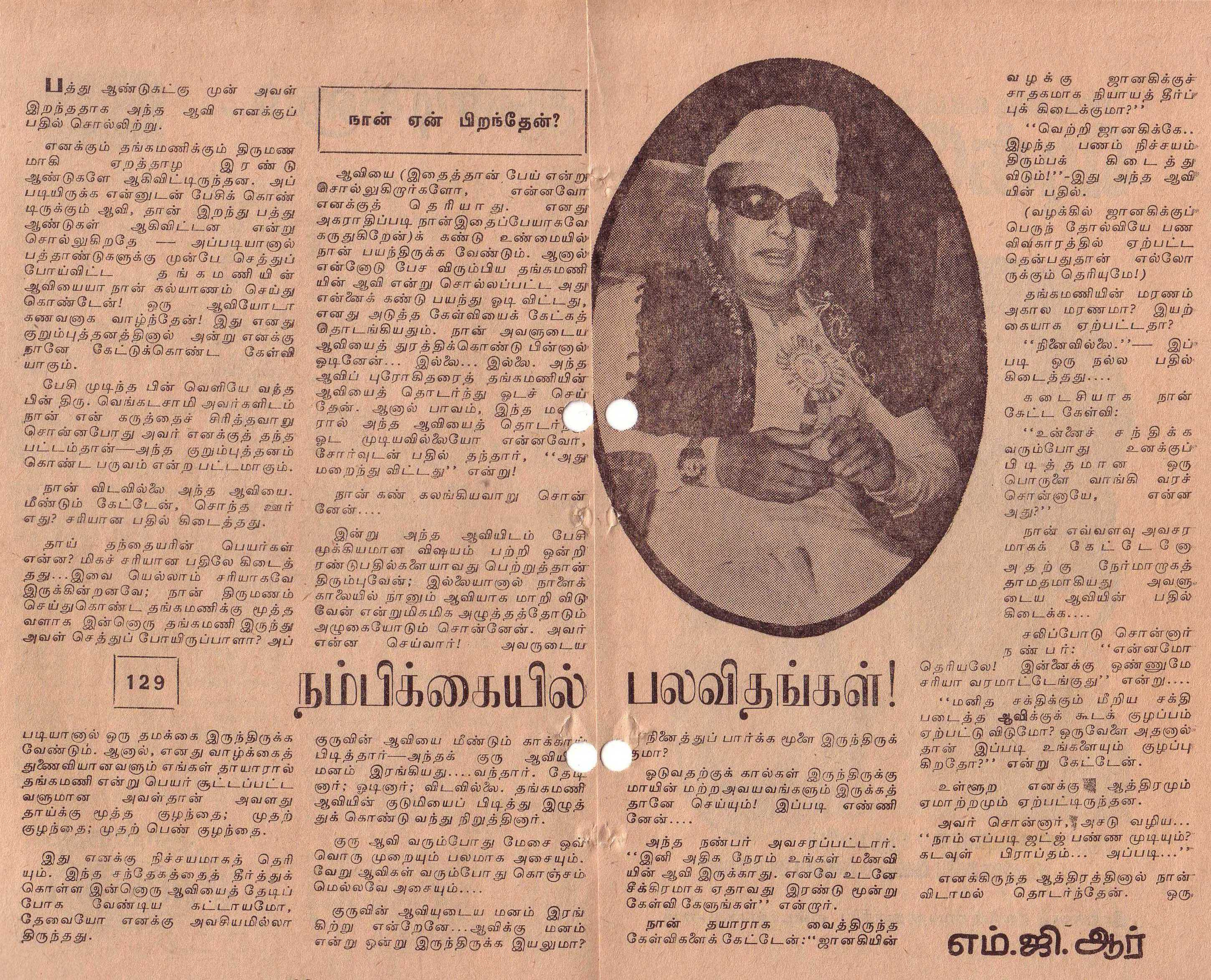 MGR autobiography chapter 129