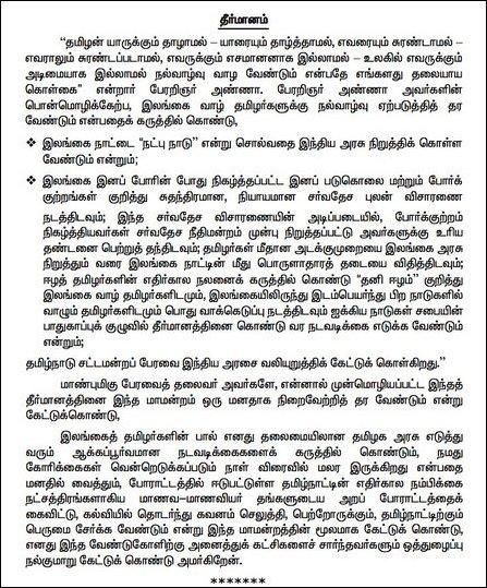 Essay on help gandhiji in tamil