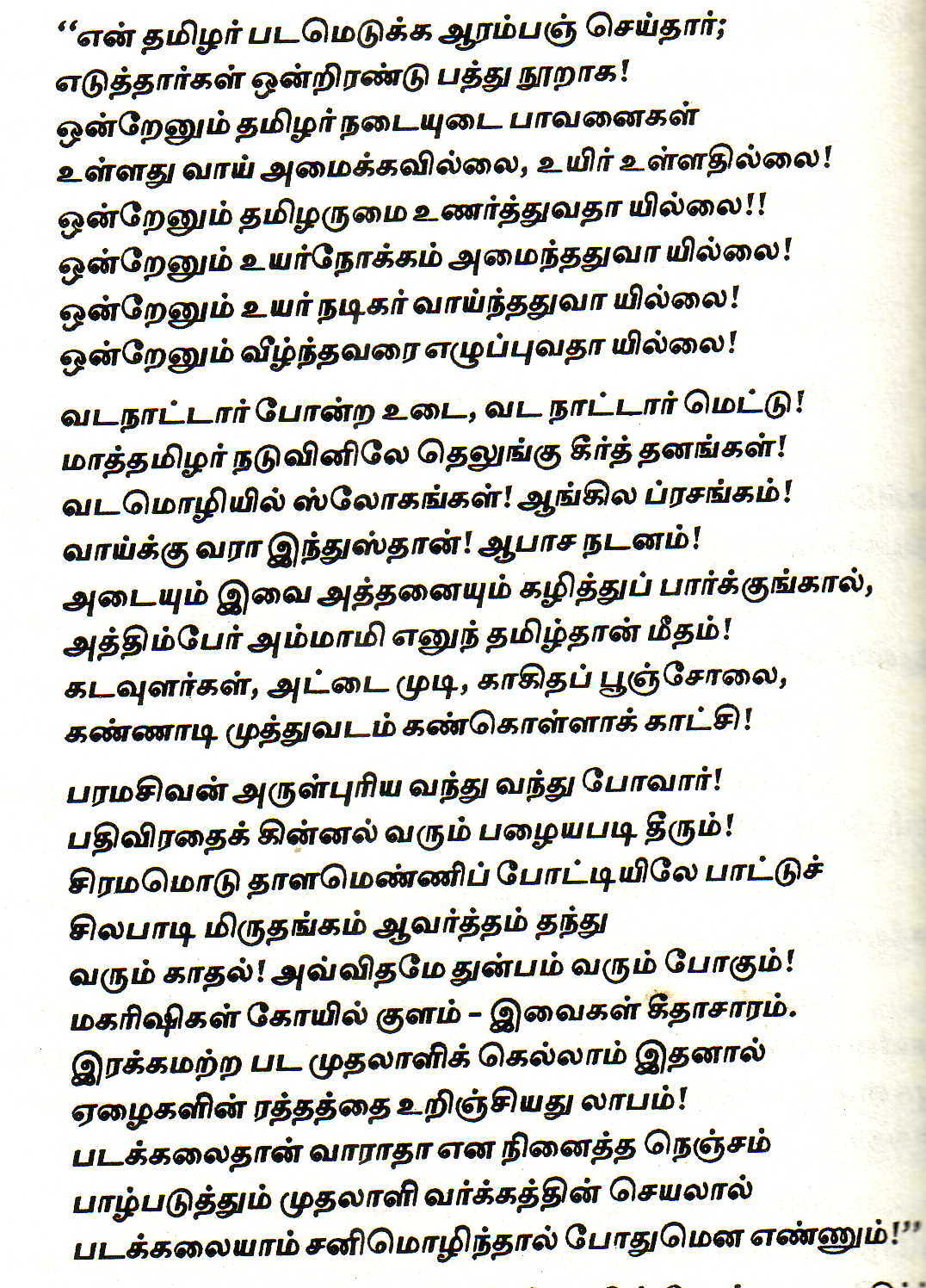 Bharathidasan 1936 poem on Tamil cinema