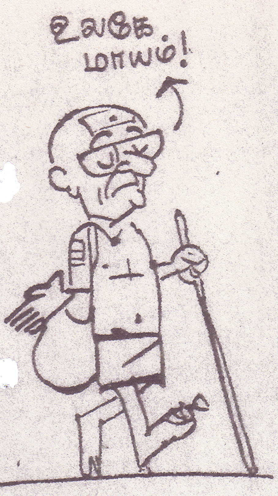 Cho Ramaswamy cartoon (circa 1977)