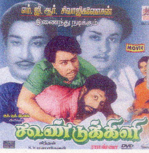 Koondu Kili (1954) movie DVD poster