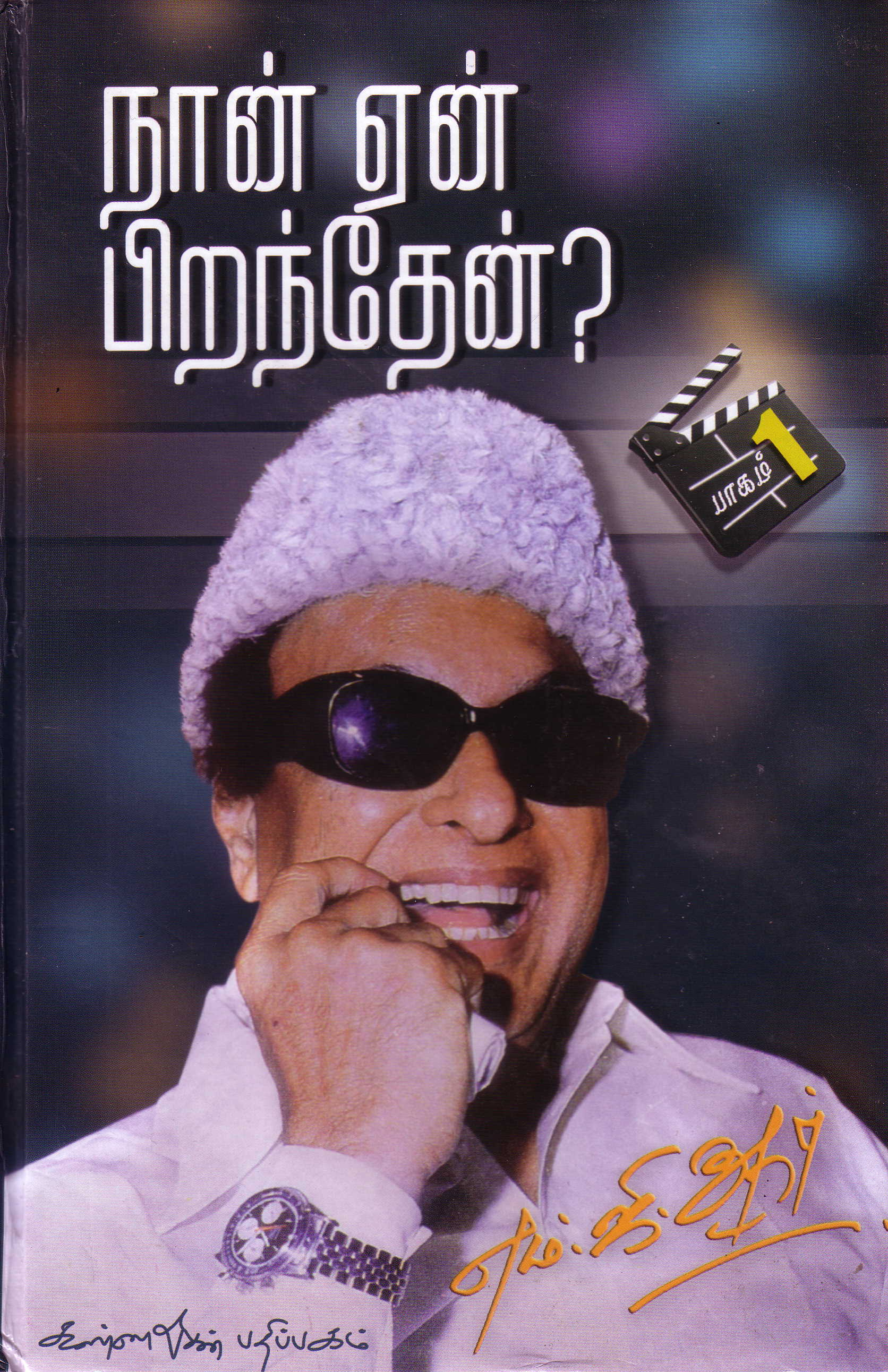 MGR Autobiography Part 1 Front Cover