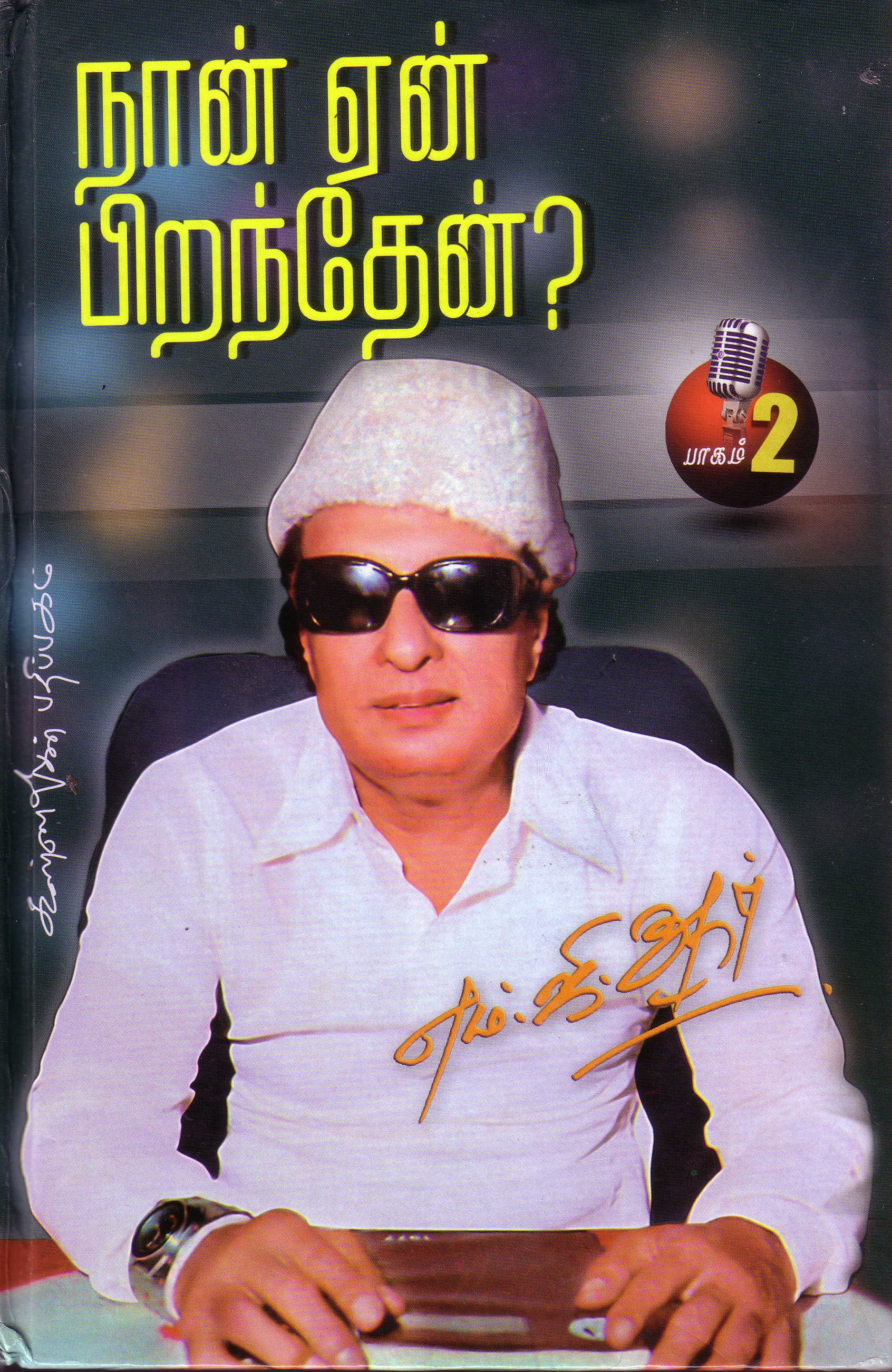 MGR autobiography Part 2 Front Cover