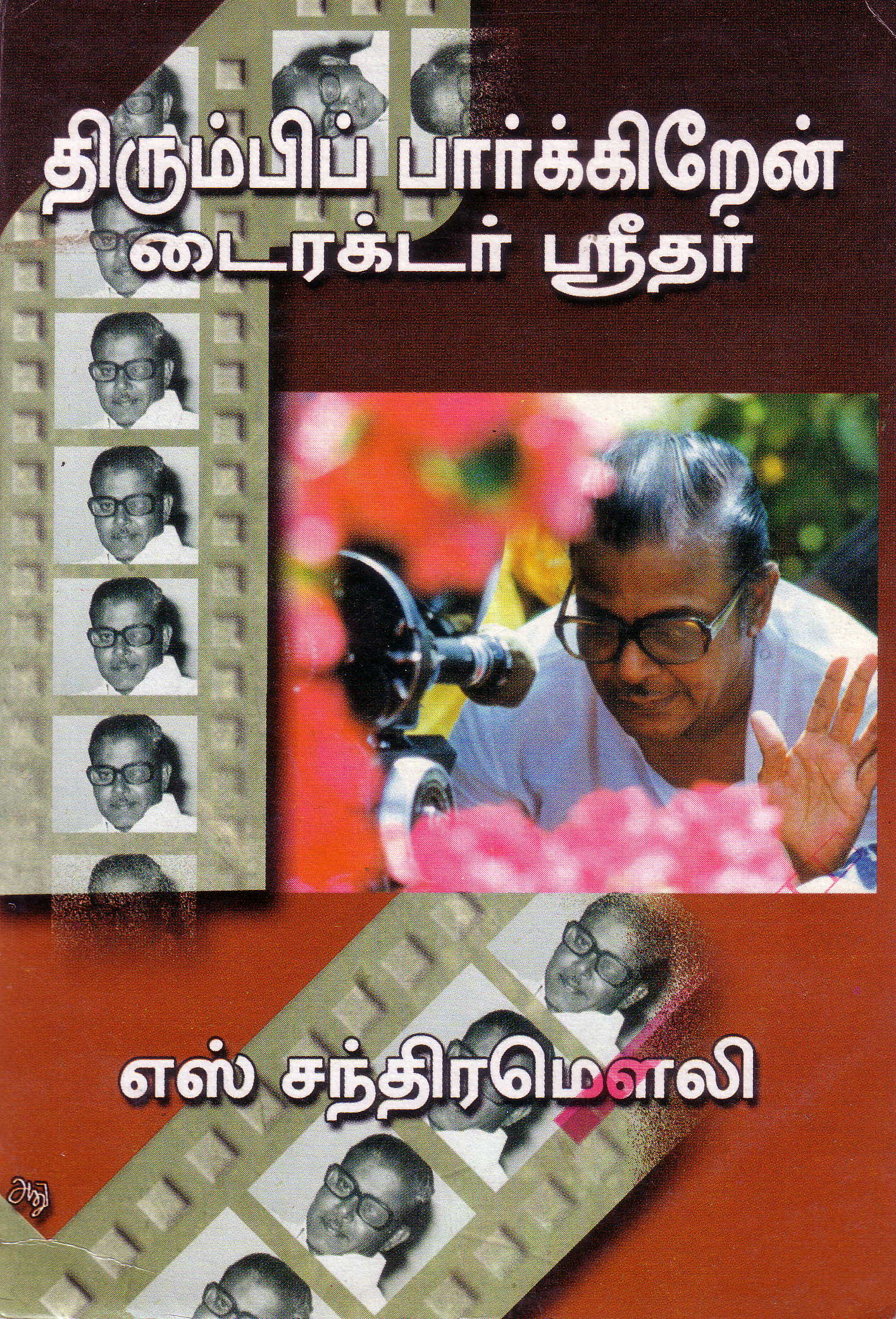 Sridhar book cover