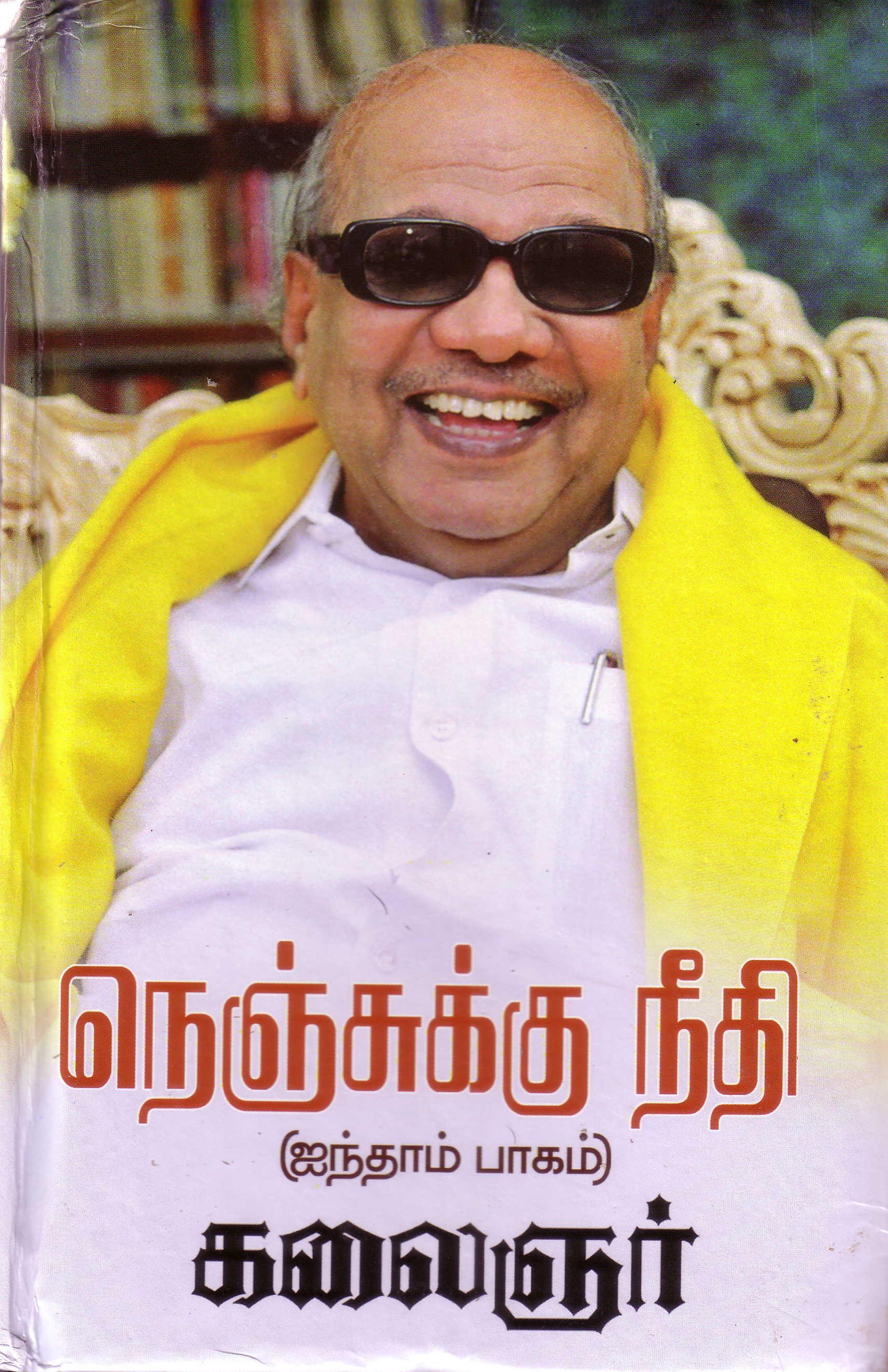 jayalalitha autobiography