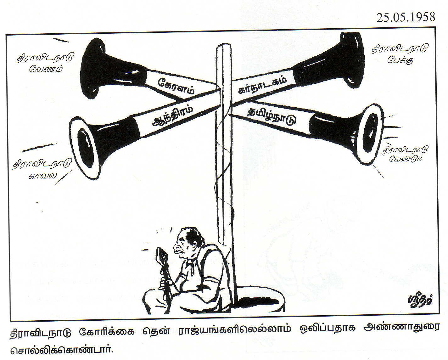 Anna cartoon on Dravida Nadu policy 1958