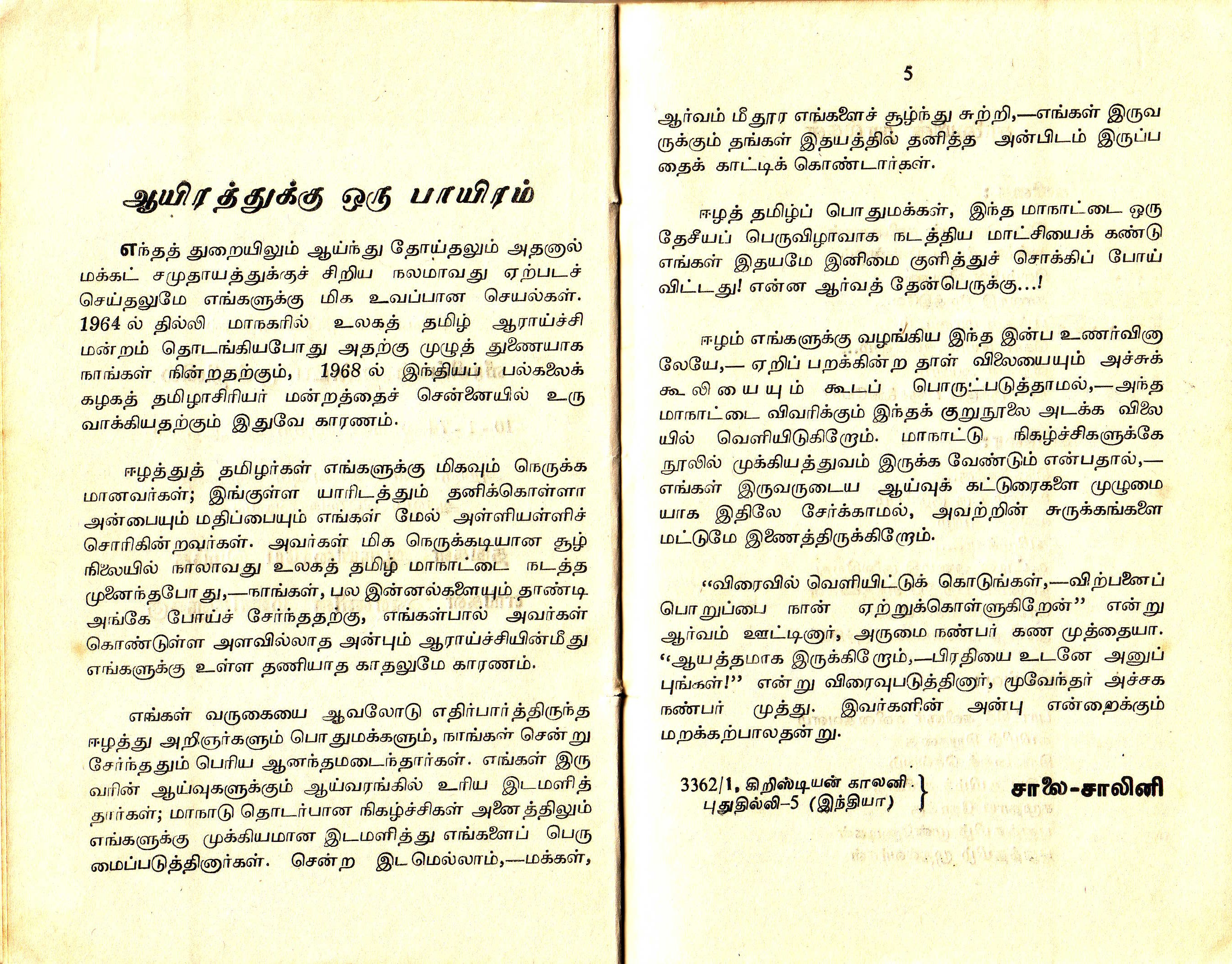 essay about bharathiyar in tamil language essay about bharathiyar in tamil language one day