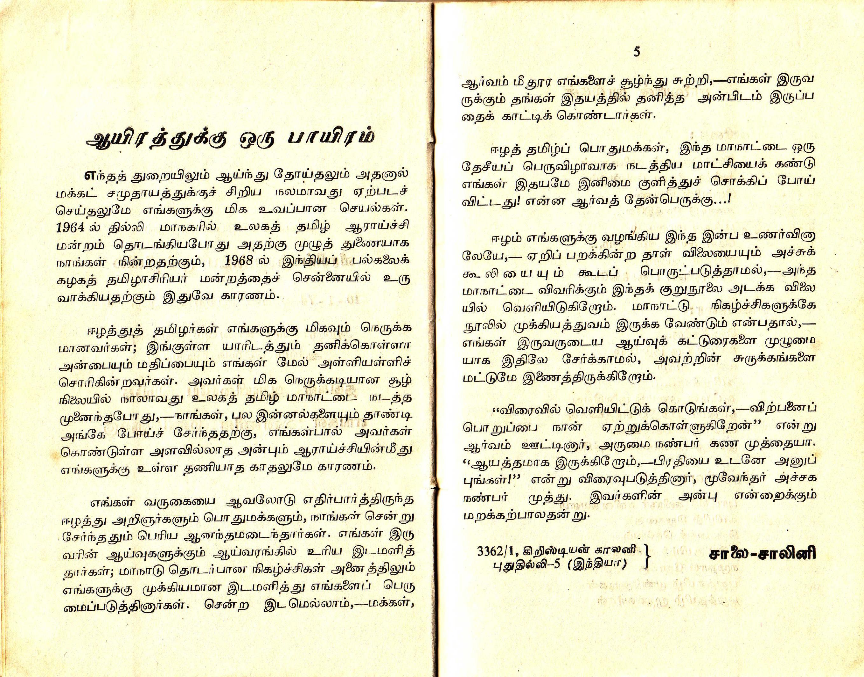 Tamil essays in tamil language