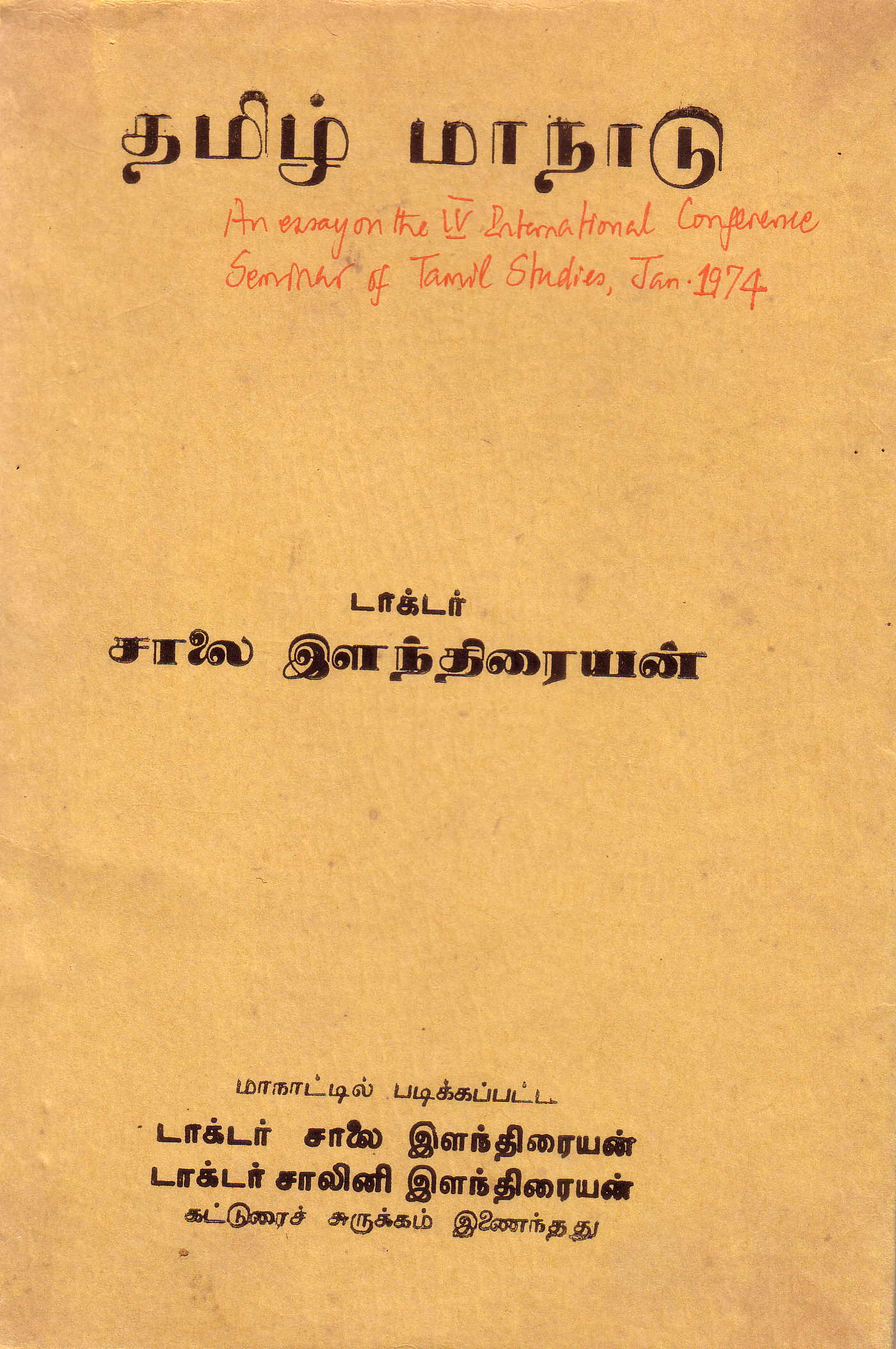 jaffna international tamil research conference of 1974 ilankai tamil conference 1974 booklet cover