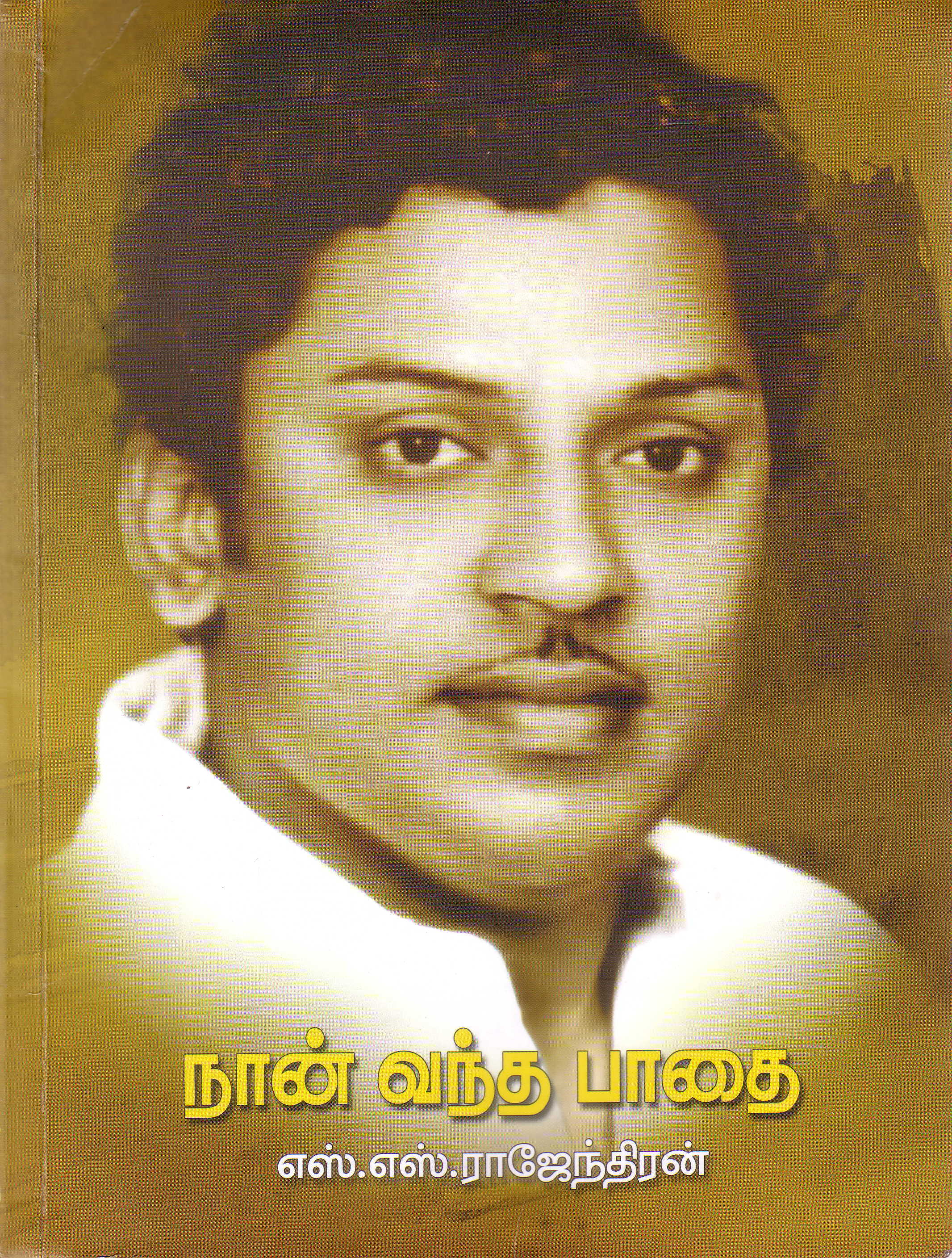 SSR autobiography book cover
