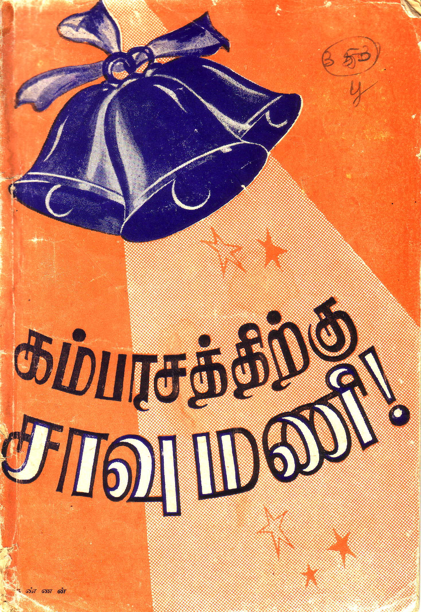 anti-Anna polemic 'Kambarasathiru SaavuMani' booklet   cover