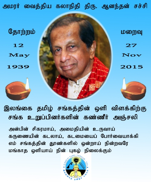Satchi Dr. Ananthan tribute