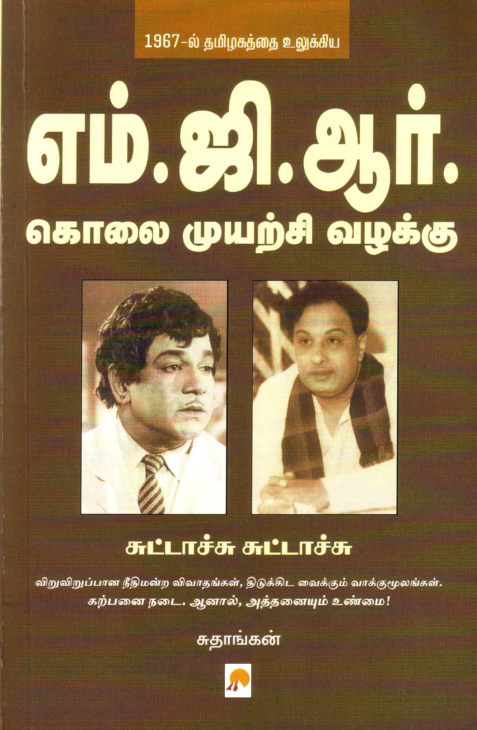 MGR Assassination Attempt Case book cover