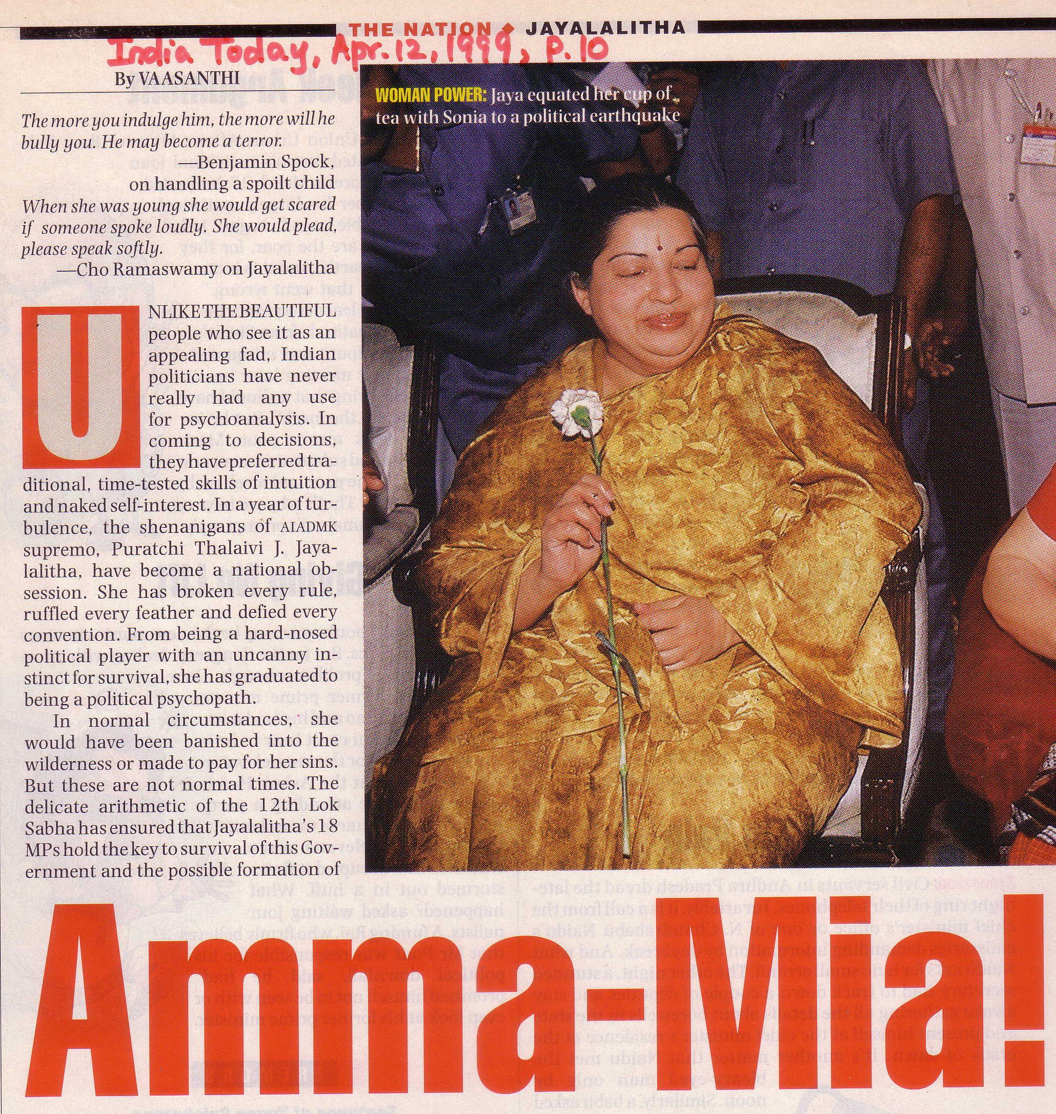 amma-mia-1999