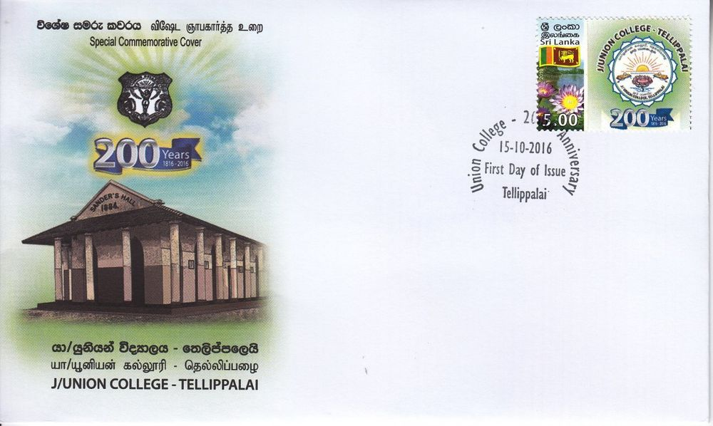 Image result for Union College, Tellippalai